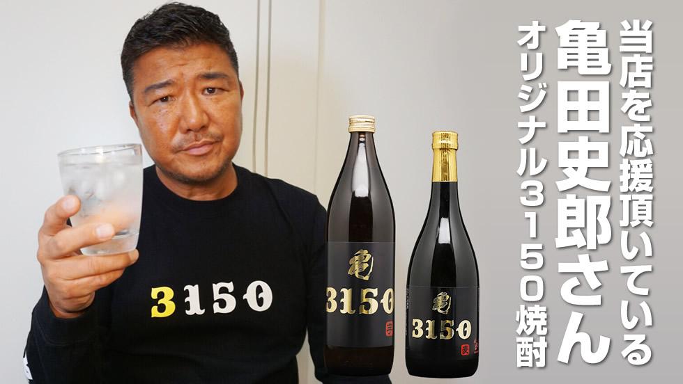 オンラインキャバクラ(オンキャバ)おんきゃばJAPAN応援頂いている亀田史郎さん。