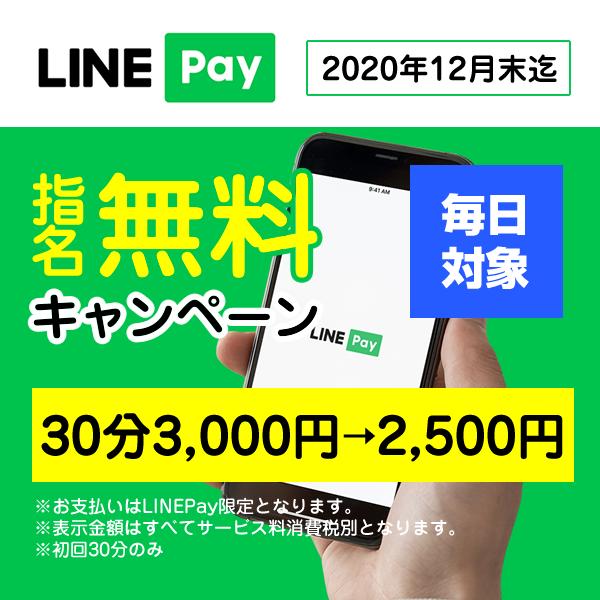 LINEペイ支払いキャンペーン