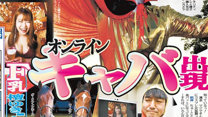 オンラインキャバクラ(オンキャバ)おんきゃばJAPANが東京スポーツに取り上げられました。