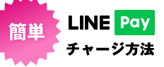 LINEPayのチャージ方法