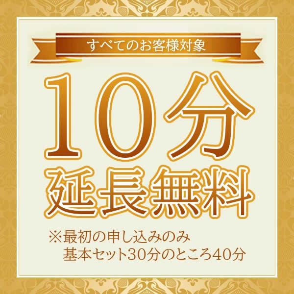 オンラインキャバクラ10分延長無料キャンペーン