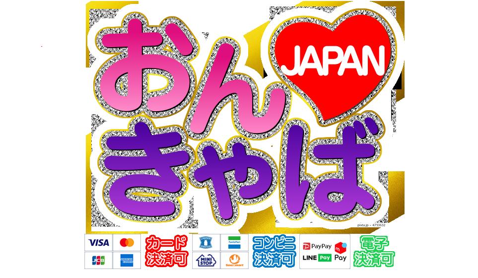 オンラインキャバクラ(オンキャバ)おんきゃばJAPANのロゴ